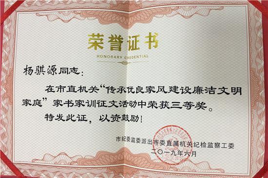 十堰司法局在市家书家训征文活动中喜获奖项