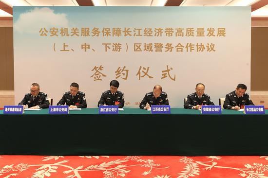 签署区域警务合作协议。公安部供图