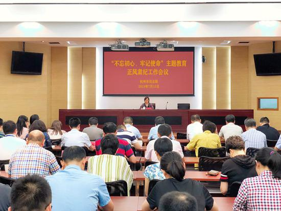 杭州市局召开不忘初心牢记使命正风肃纪会议