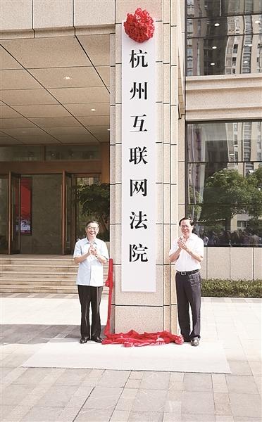 图为周强、车俊共同为杭州互联网法院揭牌。 孙若丰 摄