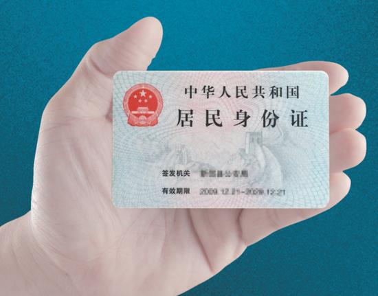 身份证新规施行