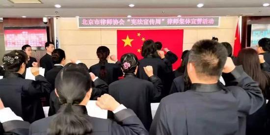 """图为北京市律师协会举行""""宪法宣传周""""律师集体宣誓。"""