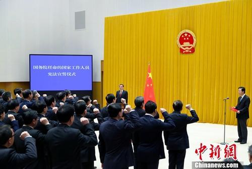4月16日,新一届国务院在中南海举行宪法宣誓仪式。国务院总理李克强监誓。中新社记者 刘震 摄