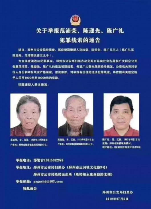 91岁老人被列扫黑嫌犯真的假的 霸占村集体房屋是坏人变老了?