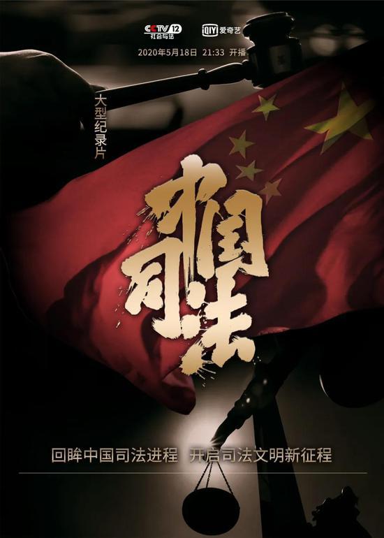 大型纪录片《中国司法》将于5月18日起播出