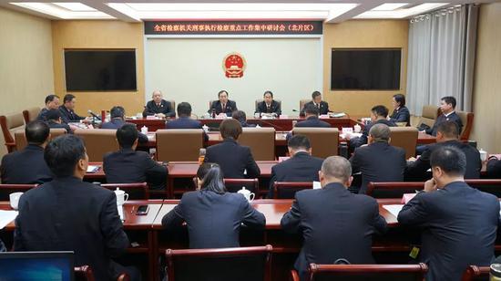 河北省检察机关刑事执行检察工作研讨会召开