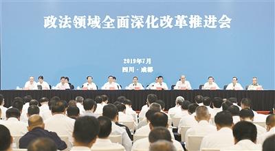 郭声琨:推动政法领域全面深化改革上新台阶
