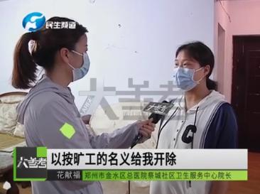 图片来源:河南广播电视台《大参考》