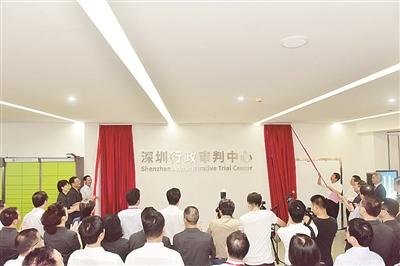 图为2018年9月26日,深圳行政审判中心在深圳中院揭牌成立。 冯致荣 摄