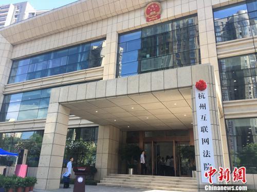 资料图:2017年8月18日上午,备受关注的杭州互联网法院正式挂牌。 中新网记者 马学玲 摄