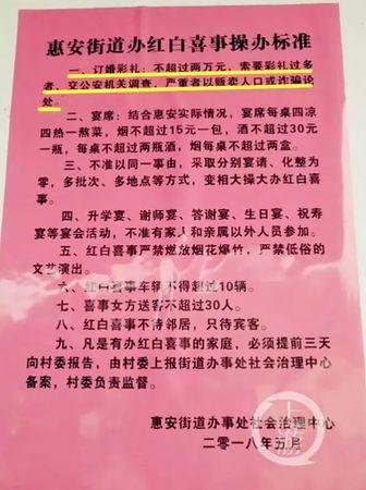 河南兰考县惠安街道办引发争议的红白喜事操办标准
