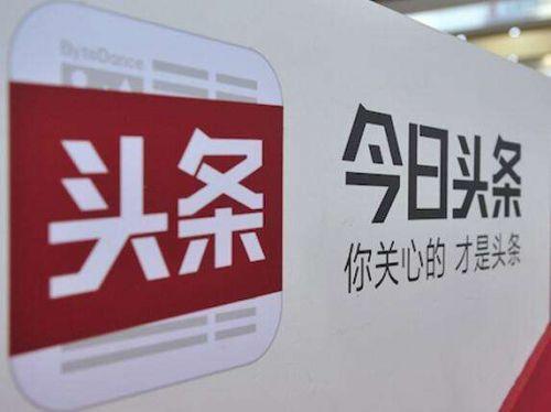今日头条以不正当竞争为由将北京百度网讯科技有限公司诉至海淀法院。