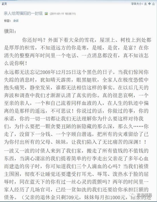 (家人劝周骥阳自首信)