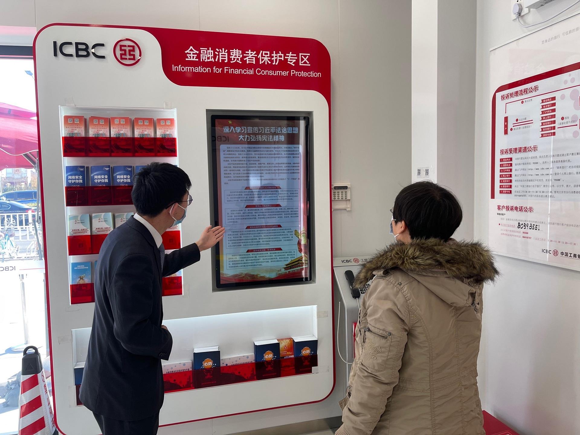 工行北京分行开展金融知识普及宣传活动 积极保护金融消费者合法权益