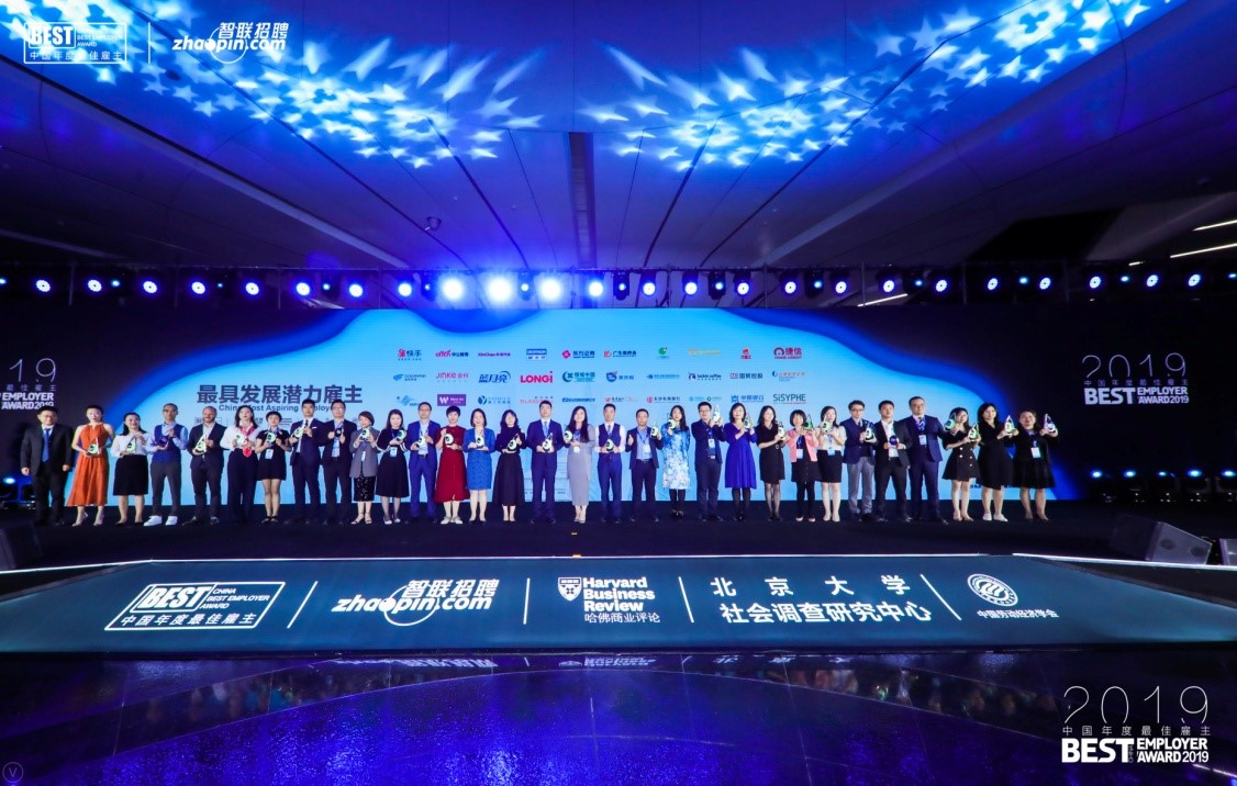 """图2:""""2019中国年度最佳雇主""""盛典现场"""