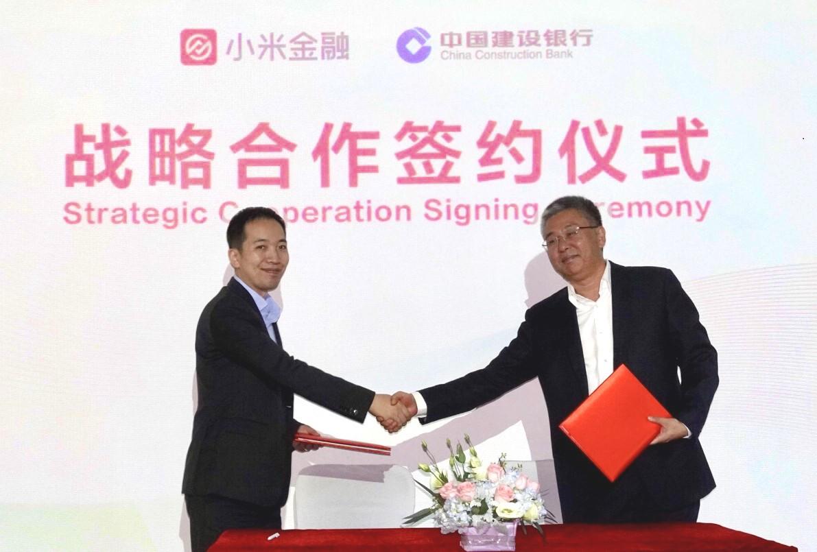 """中国建设银行与小米金融签署战略合作协议 """"小米零钱卡""""和""""米金宝""""率先上线"""