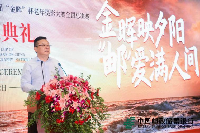 中国邮政储蓄银行刘敏主席致辞