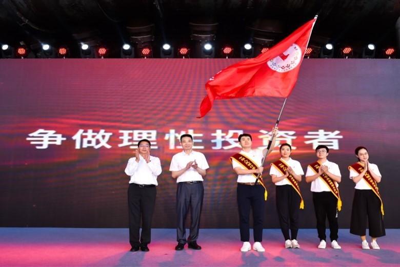 金融知识宣传志愿服务队授旗仪式