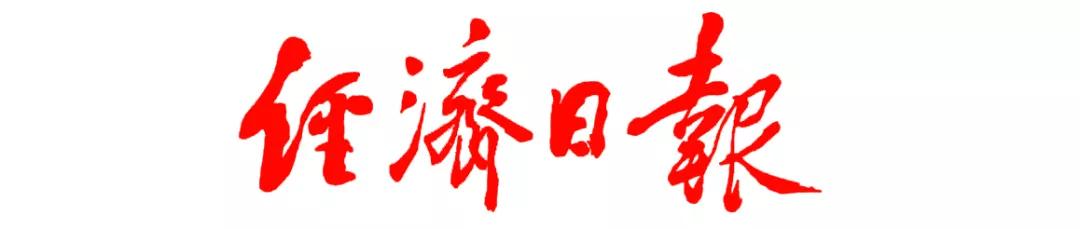 《经济日报》访中国人寿集团董事长王滨:做国际一流的金融保险集团