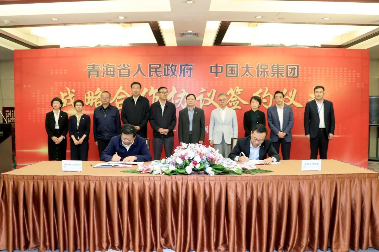 筑牢国家生态安全屏障,深耕青海改革转型发展 中国太保与青海省人民政府签署战略合作协议