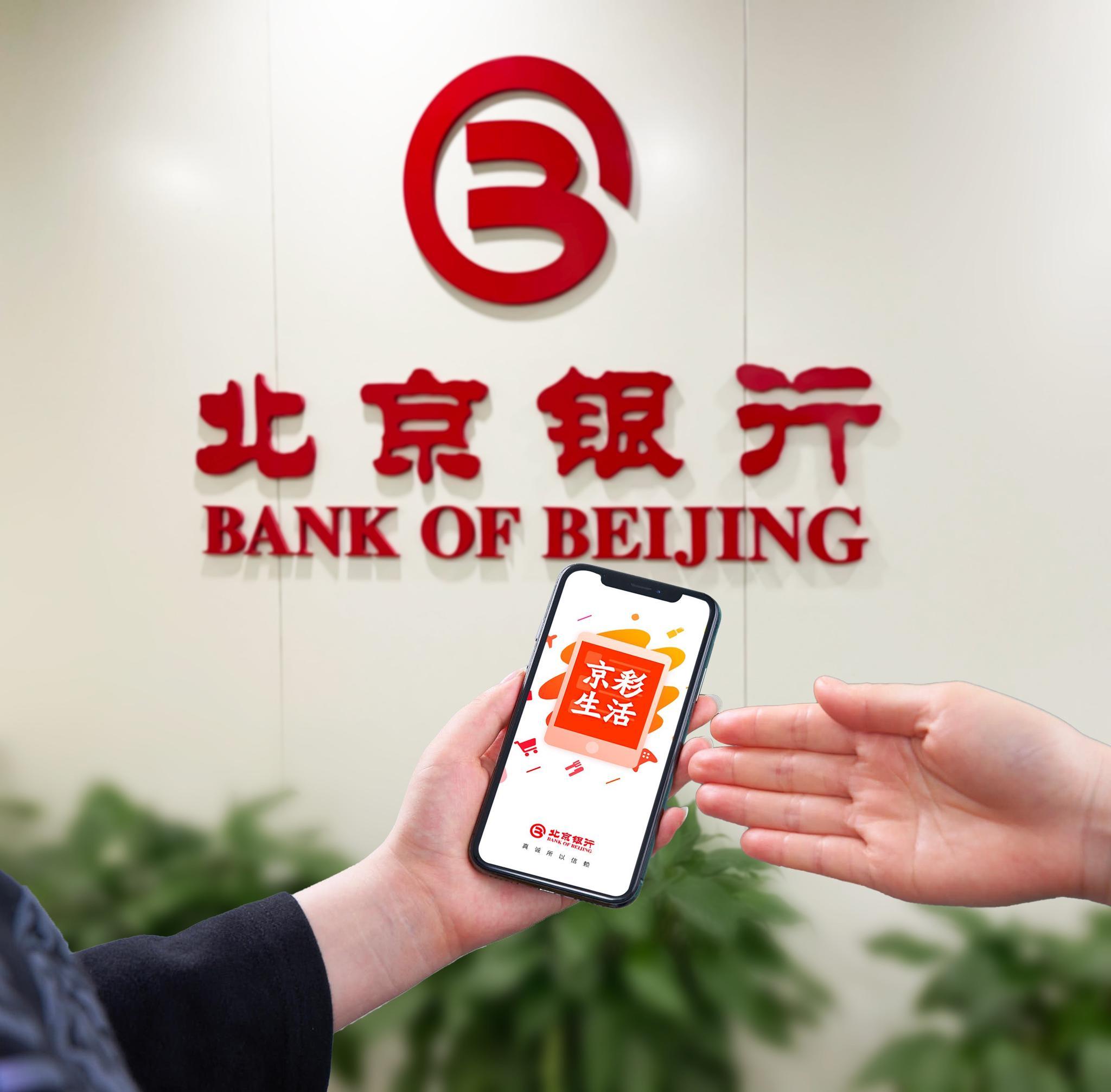 北京银行APP焕新升级,移动优先再谱新篇