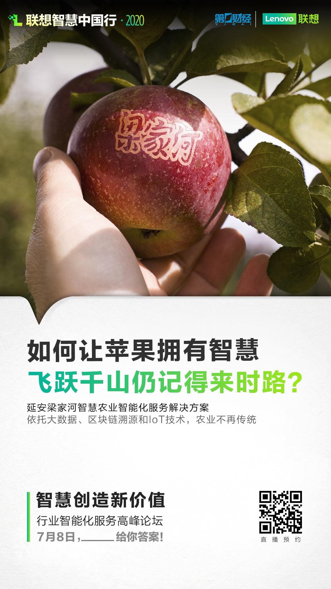 """一个苹果也能""""搬""""上高峰论坛  看联想如何推动农业智能化"""