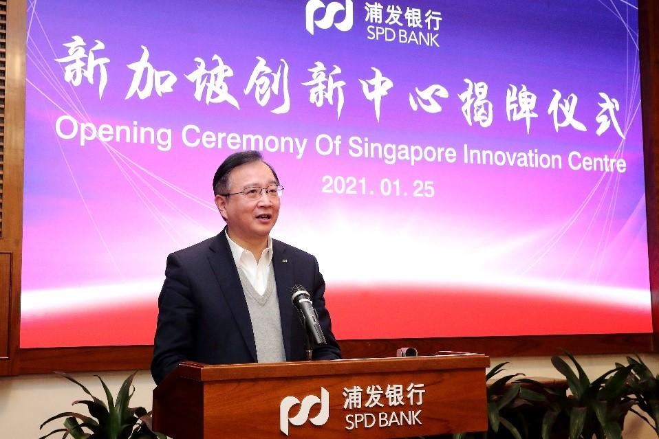 浦发银行设立新加坡创新中心,推进构建全球金融科技生态