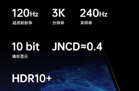 国产旗舰手机的屏幕,终于要追上三星苹果了