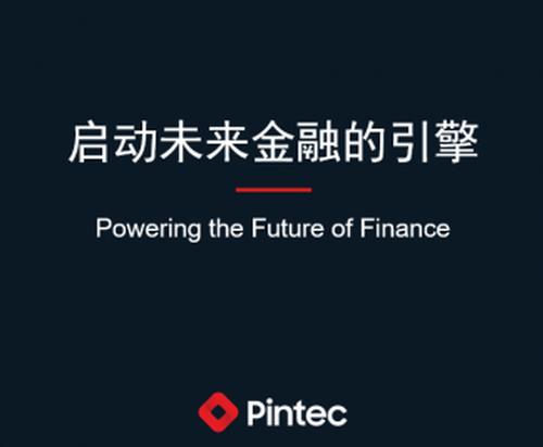 品钛CEO李惠科:AI金融产品应兼顾场景化、标准化与数字化