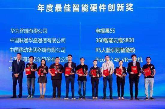 中国手机设计最高奖天鹅奖隆重揭晓 中国联通荣获智能硬件创新奖