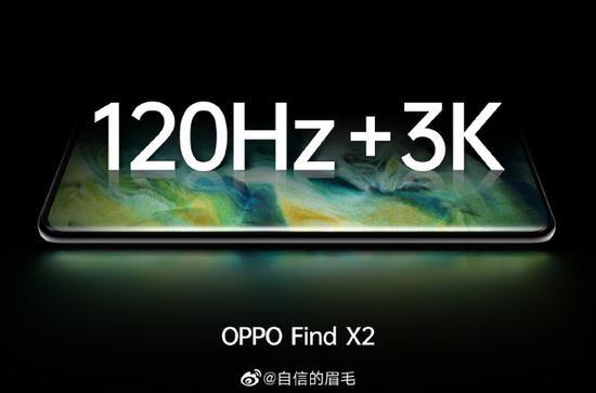 官宣!FindX2将于3月6日发布将采用3K+120Hz屏幕