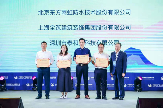 """东方雨虹上榜""""2019中国房地产供应商技术创新力品牌TOP5"""""""