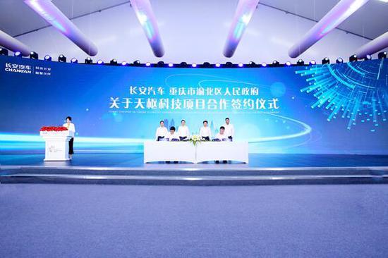 长安汽车与渝北区签署项目合作协议