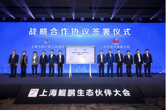 上海市徐汇区人民政府与华为公司战略合作签署仪式