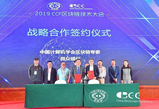 微众银行与中国计算机学会区块链专委会签署战略合作协议