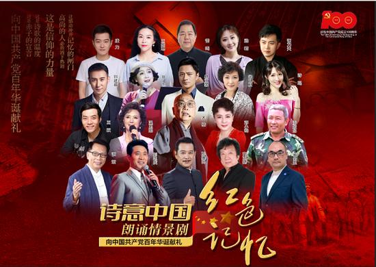 """CETV""""诗意中国 红色记忆""""朗诵情景剧在杭州大剧院首演"""