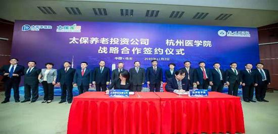 """中国太保签约四家高等院校 为""""太保家园""""积极储备养老护理专业人才"""