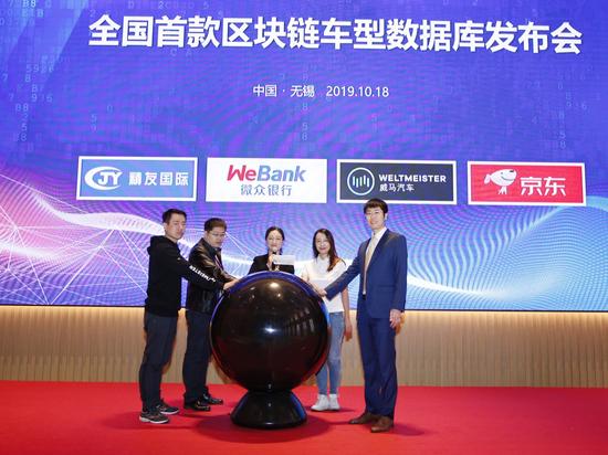 微众银行携手精友科技,发布国内首款区块链汽车数据库