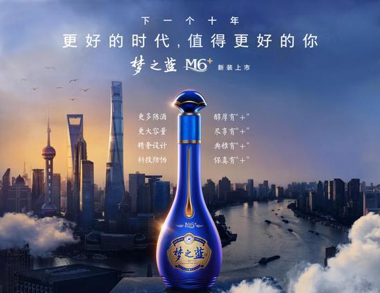 """图三为经过""""四重升级""""的梦之蓝M6+产品。"""