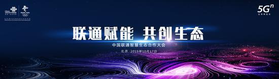 """""""联通赋能 共创生态"""" 中国联通10月17日将举办智慧生态合作大会"""