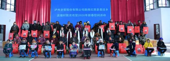 助推脱贫攻坚 泸州老窖2020年新春慰问走进红原县