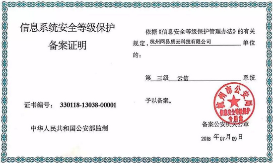 图:网易云信获公安部信息系统三级等级保护认证