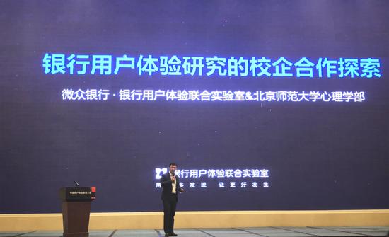 微众银行徐高骞:银行用户体验联合实验室探索校企合作价值