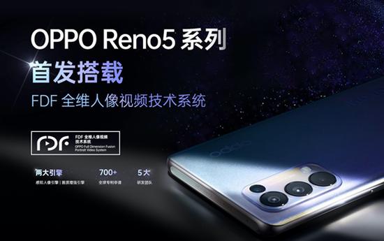 """五大明星透露Reno5""""新肌""""小秘笈"""
