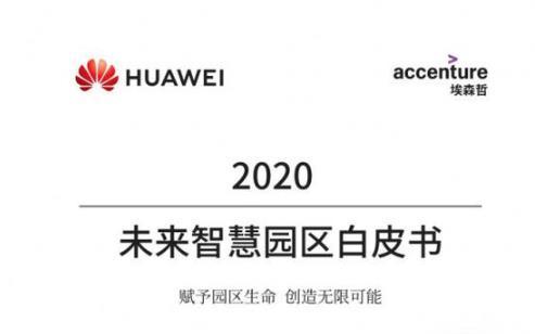 未来智慧园区白皮书:指引未来智慧规划建设的统一蓝图框架(可下载)