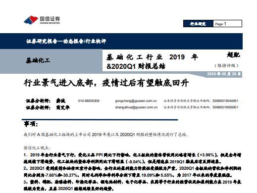 基础化工行业2019年&2020Q1财报总结:全板块的营收为-7.60%(可下载)