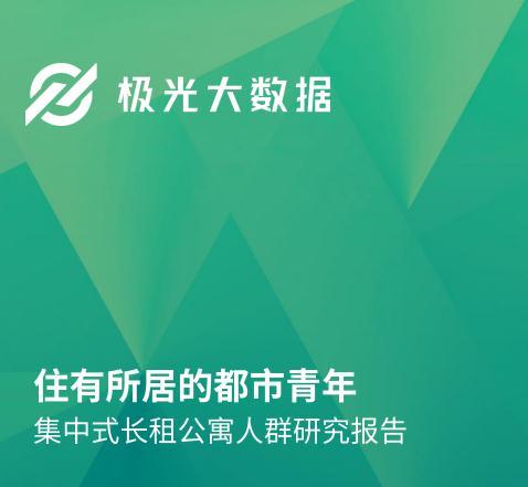 2019年集中式长租公寓人群研究报告(可下载)
