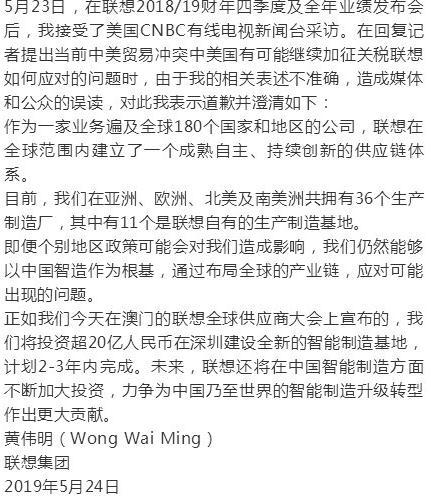 """联想CFO对""""退出中国""""道歉:网友表示不接受"""