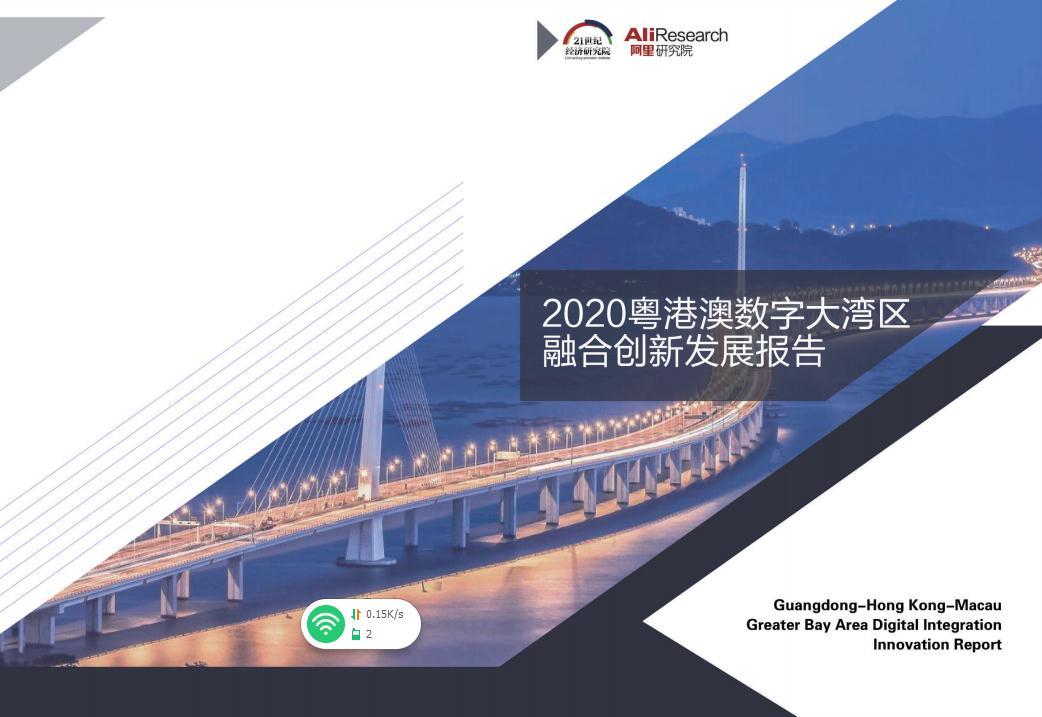 粤港澳数字大湾区融合发展报告:800万的广州地铁接入支付宝(可下载)