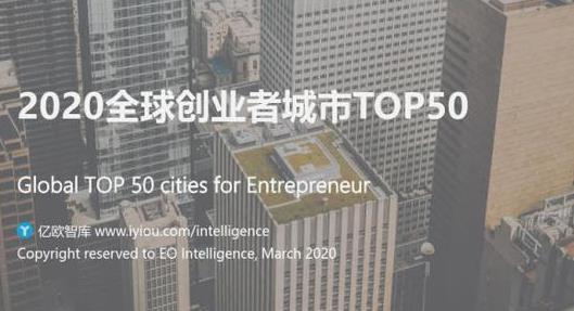 2020全球创业者城市TOP50:2019年企业融资总金额第一为美国(可下载)